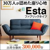 リクライニングカウチソファ【Esta】エスタ