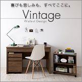 ウォールナットデザインシステムデスク【Vintage】ヴィンテージ