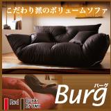 フロアカウチソファ【Burg】バーグ