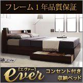 コンセント付き収納ベッド【Ever】エヴァー