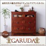 アンティーク調アジアン家具シリーズ【GARUDA】ガルダ