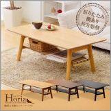 棚付き脚折れ木製センターテーブル【-Horia-ホリア】