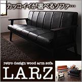 レトロデザイン木肘ソファ【LARZ】ラーズ