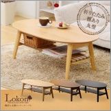 棚付き脚折れ木製センターテーブル【-Lokon-ロコン】