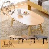 脚折れ木製センターテーブル【-Luna-ルーナ】