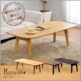 脚折れ木製センターテーブル【-Remone-リモネ】