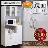 ワイド食器棚【-NewMilano-ニューミラノ】(180cm×90cmサイズ)