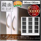 キッチンキャビネット【-NewMilano-ニューミラノ】(90cm×90cmサイズ)